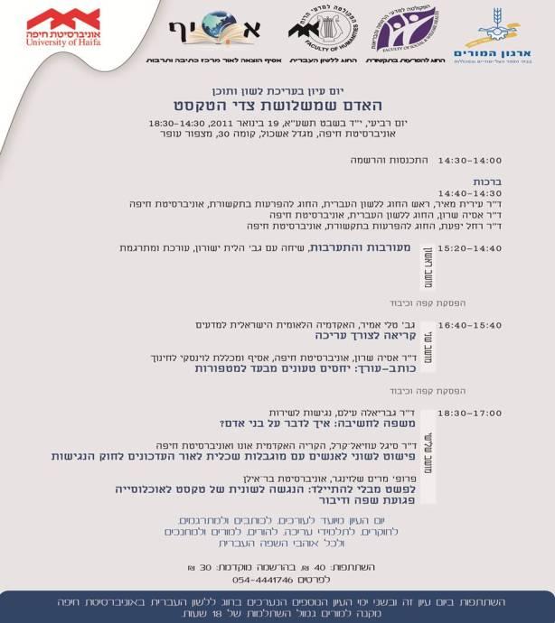 האדם שמשלושת צידי הטקסט, ערב עיון, אוניברסיטת חיפה