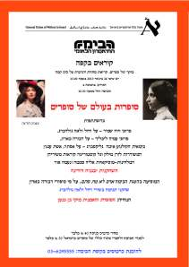 female hebrew writers