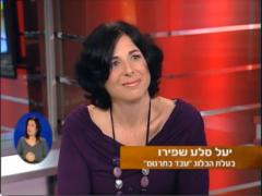 """ראיון בתוכנית """"עושים סדר"""", עם נרי סבניה ובן כספית, פברואר 2014"""
